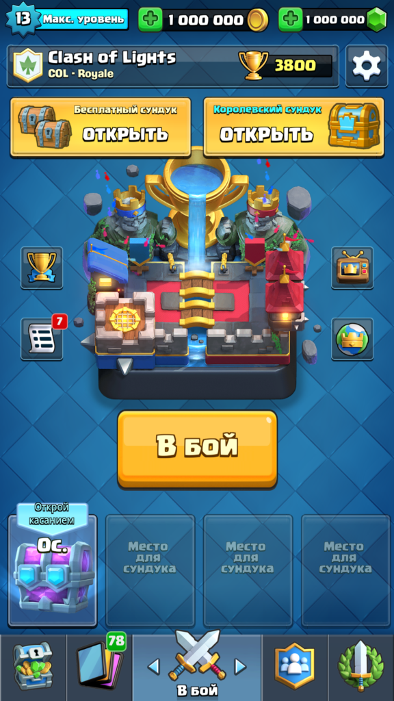 Lights Server - Clash Royale